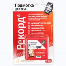 Подмотка для труб РЕКОРД 50м., блистер